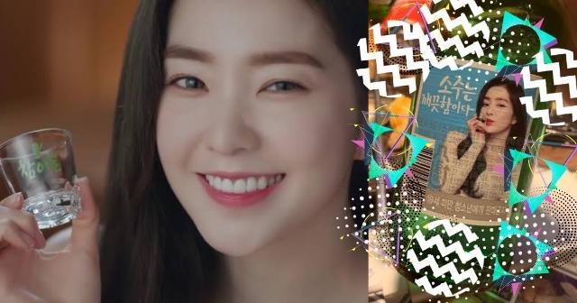 เกาหลีเพิ่งตื่นตัว ออกกฏห้ามใช้รูปสาวๆคนดังโฆษณาเครื่องดื่มแอลกอฮอลล์