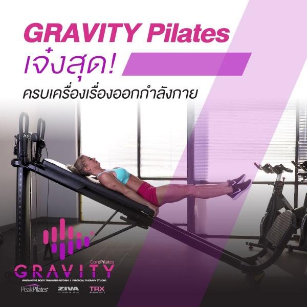 GRAVITY CORE STUDIO ทางเลือกใหม่สำหรับคนรักการออกกำลังกาย แนว Pilates Yoga และ Rhythm Studio, ในสไตล์  Core Boutique Studio ที่ไม่เหมือนใคร