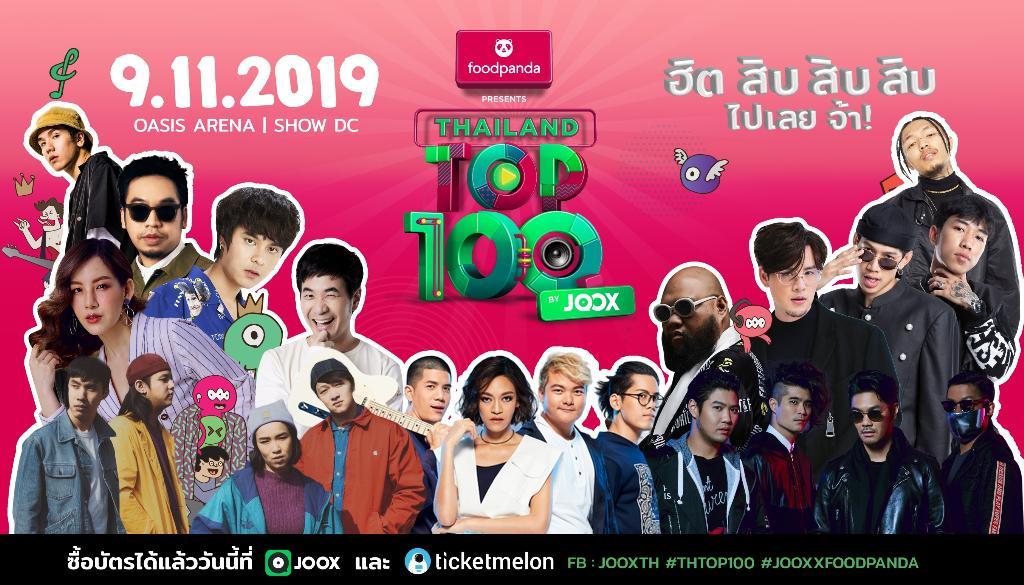 เตรียมระเบิดความฮิตกลางกรุงลุ้นที่สุด 10 เพลงฮิตแห่งปี! Thailand Top 100 by JOOX 2019 ณ โอเอซิส