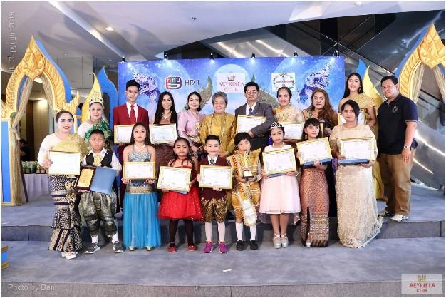 Aeyrista club ครั้งที่ 2 รางวัล Aeyrista club awads 2019