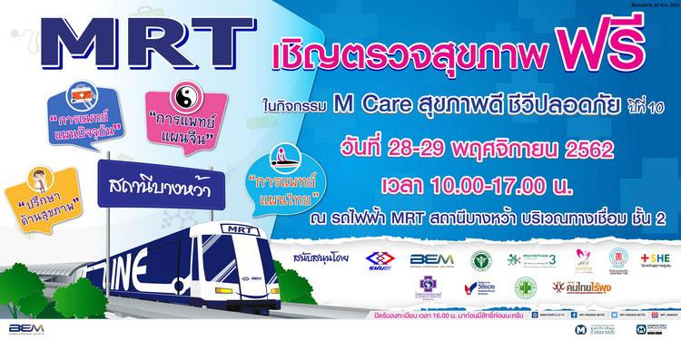 MRT เชิญชวนตรวจสุขภาพฟรีกิจกรรม M Care ปีที่ 10