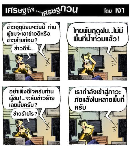 โอ้ประเทศไทย