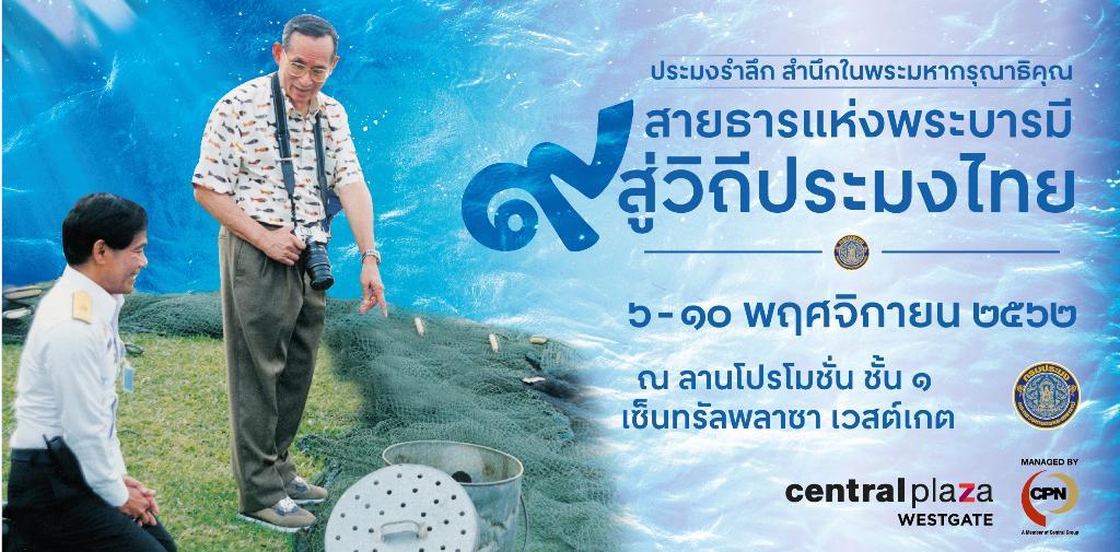 """ขอเชิญร่วมงานประมงรำลึก สำนึกในพระมหากรุณาธิคุณ ครั้งที่ 9 """"สายธารแห่งพระบารมี 9 สู่วิถีประมงไทย"""""""
