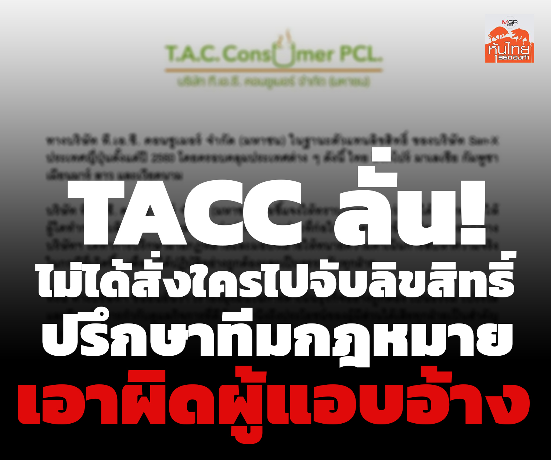 TACC ลั่น! ไม่ได้สั่งใครไปจับลิขสิทธิ์ปรึกษาทีมกฎหมายเตรียมเอาผิดผู้แอบอ้าง