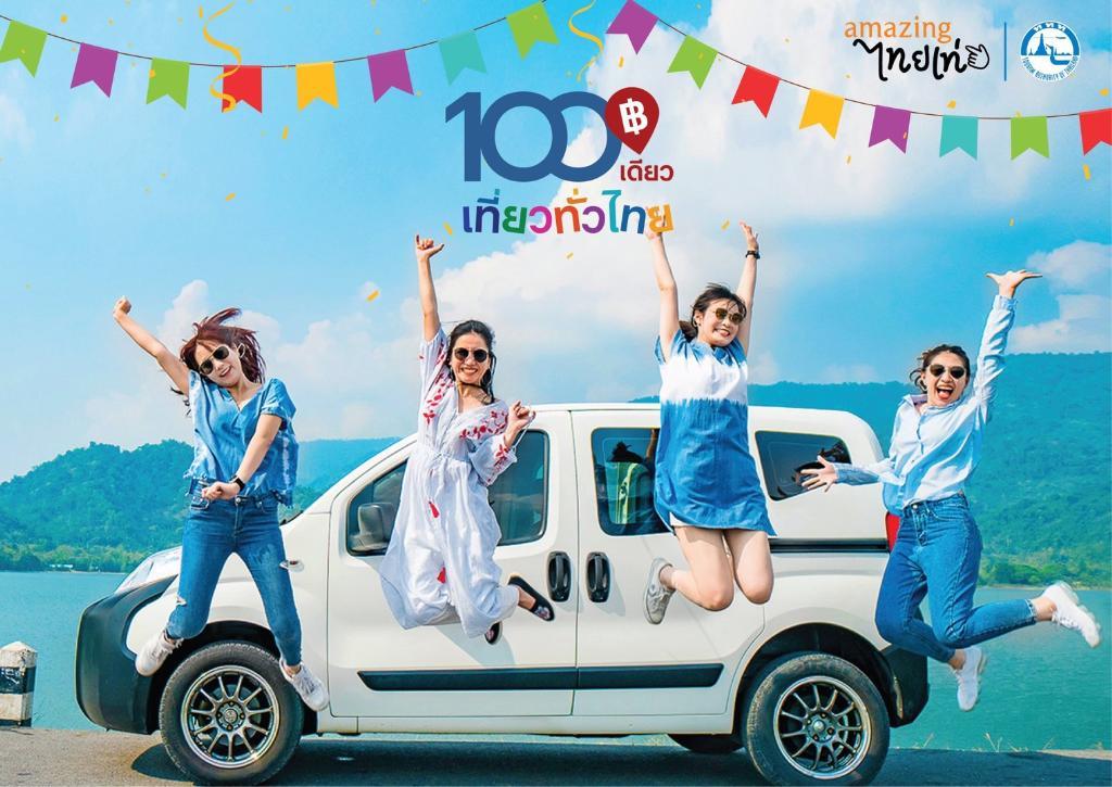 โค้งสุดท้าย นับถอยหลัง เตรียมพร้อมรับของขวัญชุดใหญ่ พร้อมบิ๊กเซอร์ไพรส์จาก ททท. ให้เที่ยวทั่วไทยได้ในราคา 100 เดียว