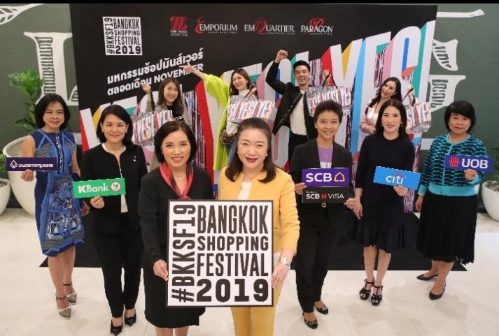 เดอะมอลล์จัด Bangkok Shopping Festival 2019  อัดโปรโมชั่นแรงตลอด พ.ย.