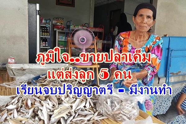 หญิงอายุ 61 ปี ยึดอาชีพทำปลาเค็มตากแห้งขายภูมิใจส่งลูกๆเรียนจบปริญญาตรี 5 คน