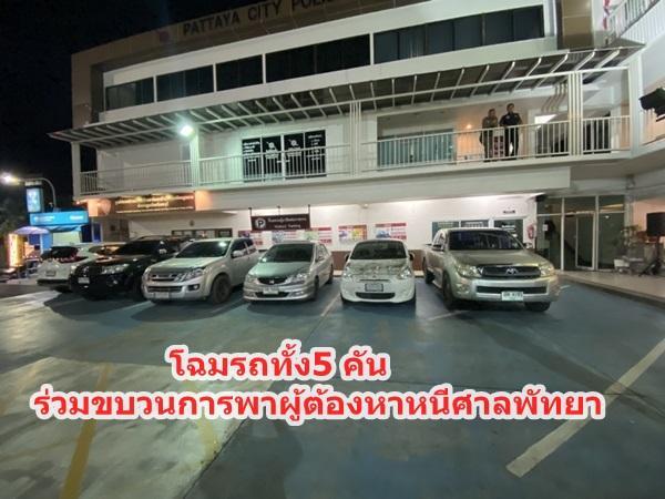 เปิดเส้นทางการหลบหนี ผู้ต้องหาหนีศาลพัทยา เผยมีผู้ร่วมขบวนการมากถึง 11 คน