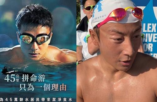 """พี่ตูนแห่งฮ่องกง """"ฟางลี่เซิน"""" ว่ายน้ำรอบเกาะฮ่องกงระดมทุน 30 ล้านบาท"""