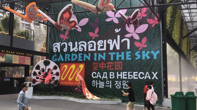 สวนนงนุชพัทยาเปิดโครงการ 5 จังหวัด 5 เขต กรุงเทพฯ เข้าชมสวนฟรี! พร้อมเปิดตัวรูปปั้นไดโนเสาร์ลำดับที่ 168 Citipati