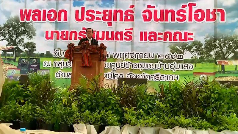 นายกฯ เผยในหลวงทรงรับสัางให้สานต่อสิ่งที่ ร.๙ ทรงริเริ่มไว้ให้ครบ ขอคนไทยหยุดเกลียดกัน