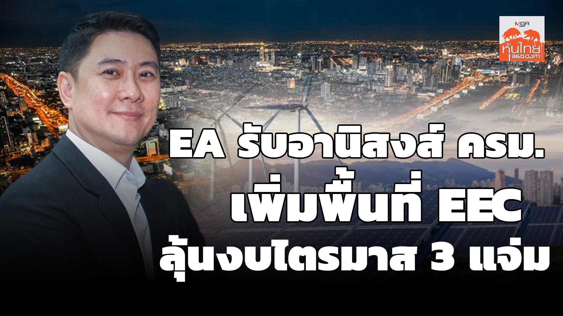 EA รับอานิสงส์ ครม. เพิ่มพื้นที่ EEC - ลุ้นงบไตรมาส 3 แจ่ม