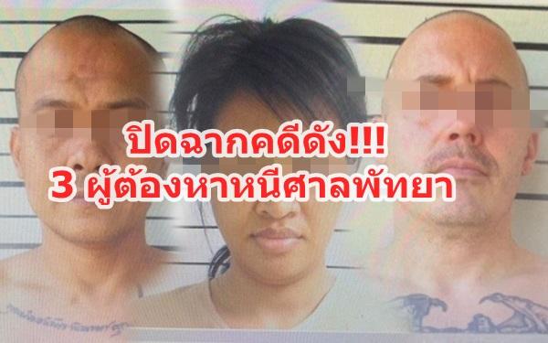 ปิดฉากคดีดัง!!!  ตำรวจใช้เวลา 3 วัน ล่า3ผู้ต้องหาหนีศาลพัทยา