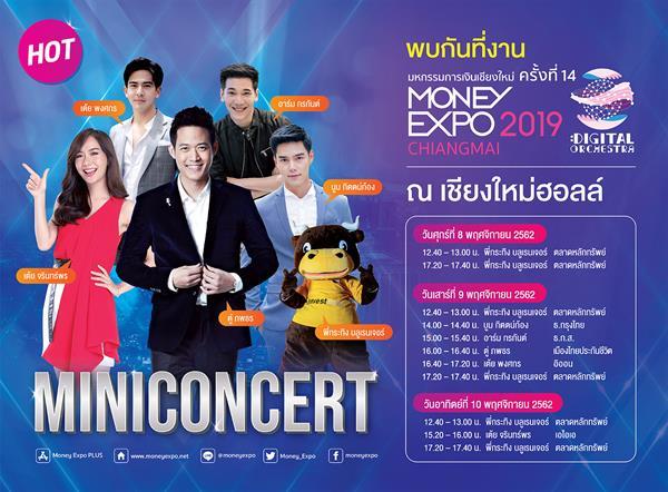 Money Expo Chiangmai 2019 แข่งโปรโมชั่นแรงส่งท้ายปีเพื่อชาวเหนือ เงินกู้ดอกเบี้ย 0% ซื้อประกันรับทองคำแท่ง 20 บาท