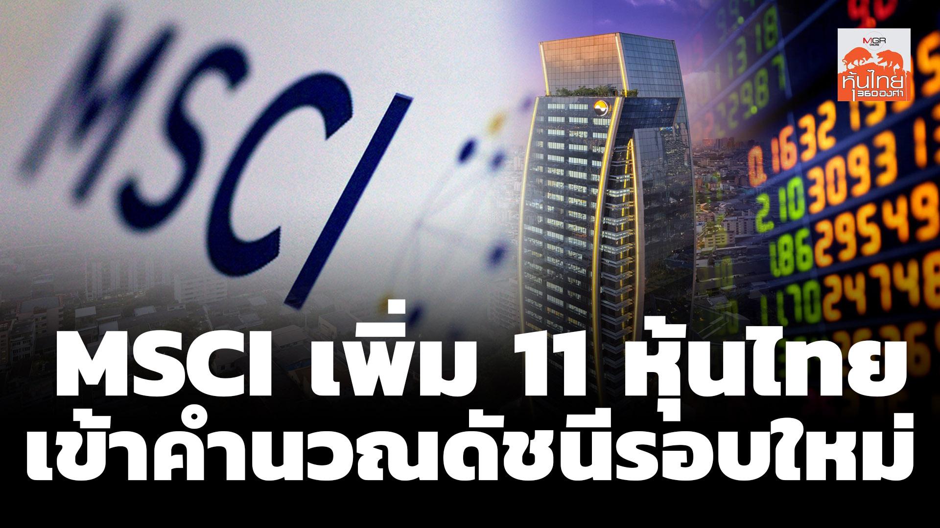 MSCI ประกาศเพิ่ม 11 หุ้นไทยเข้าคำนวณดัชนีรอบใหม่ มีผล 26 พ.ย. นี้