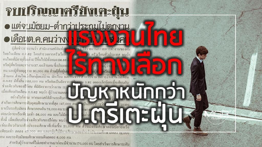 แรงงานไทยไร้ทางเลือก ปัญหาหนักกว่า ป.ตรีเตะฝุ่น