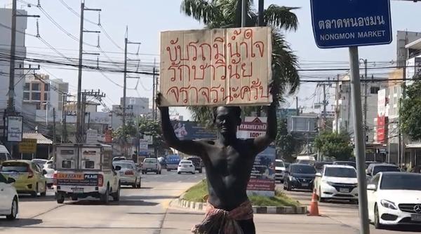 หนุ่มสุรินทร์จิตอาสา ทาตัวดำเดินถือป้ายรณรงค์มีน้ำใจบนถนนหวังลดปัญหาคนหัวร้อน