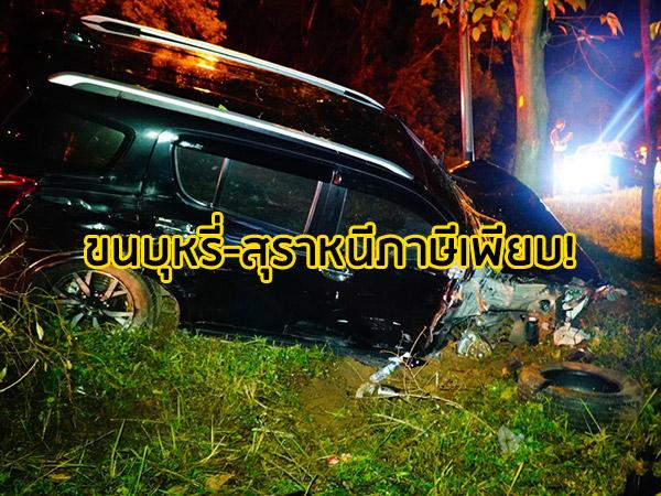 แก๊งชายฉกรรจ์หัวเกรียนขับรถชนต้นไม้ที่พัทลุงรีบเผ่นหนี ค้นรถพบลังบุหรี่-สุราหนีภาษีเพียบ