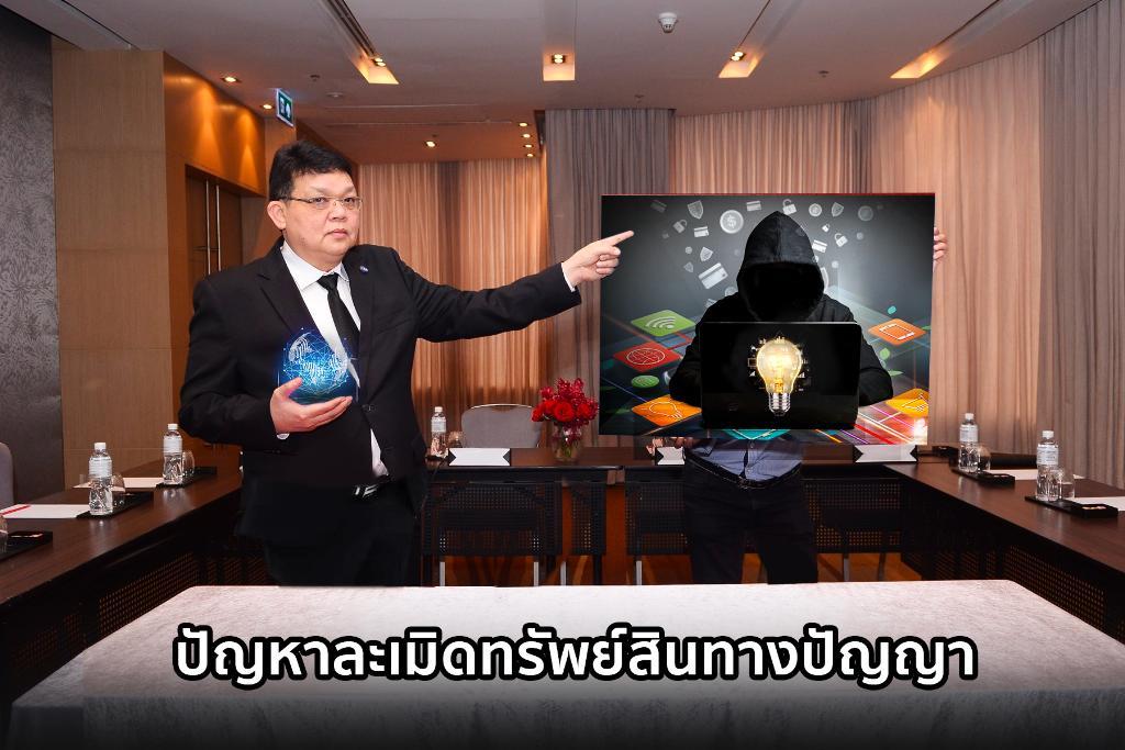 นายกนักประดิษฐ์ฯ ห่วงทรัพย์สินทางปัญญาไทย ถูกละเมิดเสียหายยับเยิน จากผู้ไม่ได้สร้างสรรค์ ชี้ยุคนี้ละเมิดได้ง่ายมาก - แนะปลูกฝังเยาวชนไทย ให้เคารพในสิทธิของผู้อื่น
