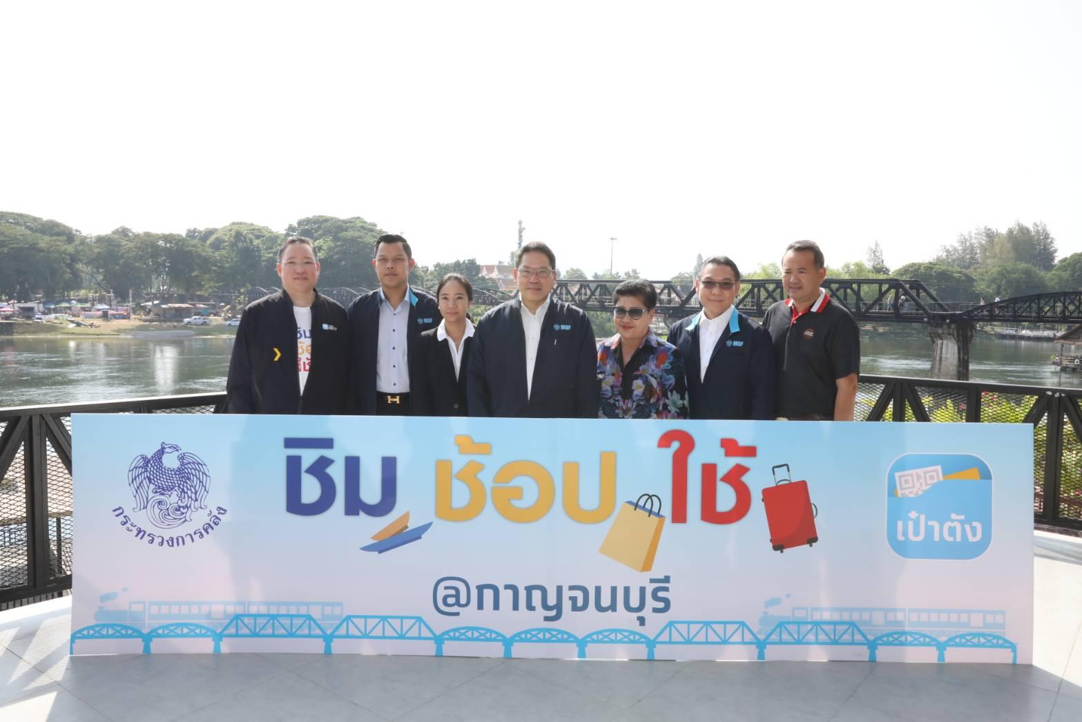 กรุงไทยเดินหน้าG-Wallet 2-ลงพื้นที่เมืองกาญจน์โชว์ยอดใช้จ่ายพุ่ง 7%