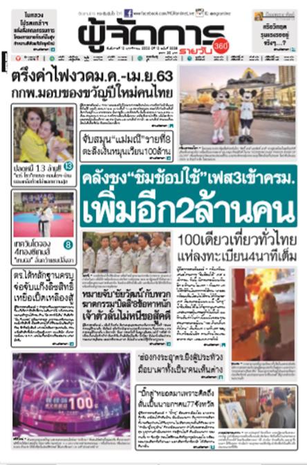 """คลังชง """"ชิมช้อปใช้"""" เฟส3 เข้าครม. เพิ่มอีก 2 ล้านคน 100เดียวเที่ยวทั่วไทย แห่ลงทะเบียน 4 นาทีเต็ม"""