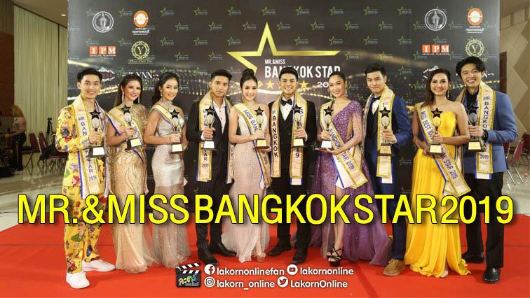 MR.&MISS BANGKOK STAR 2019