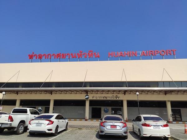 รมช.คมนาคม เตรียมผลักดันขยายสนามบินหัวหินรองรับท่องเที่ยว