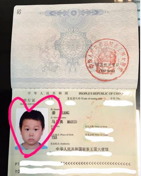 ตัวอย่าง Travelling Document