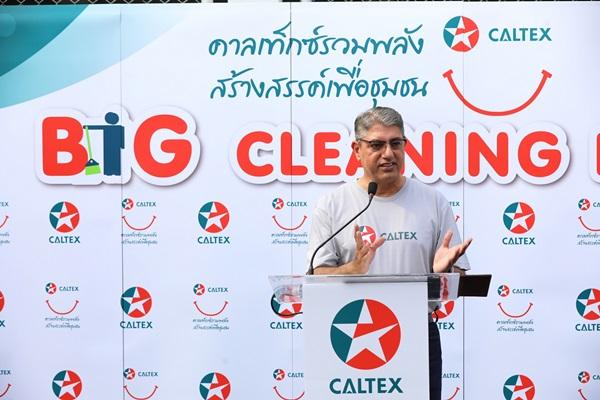 คาลเท็กซ์รวมพลัง สร้างสรรค์เพื่อชุมชน ทำกิจกรรม Big Cleaning Day