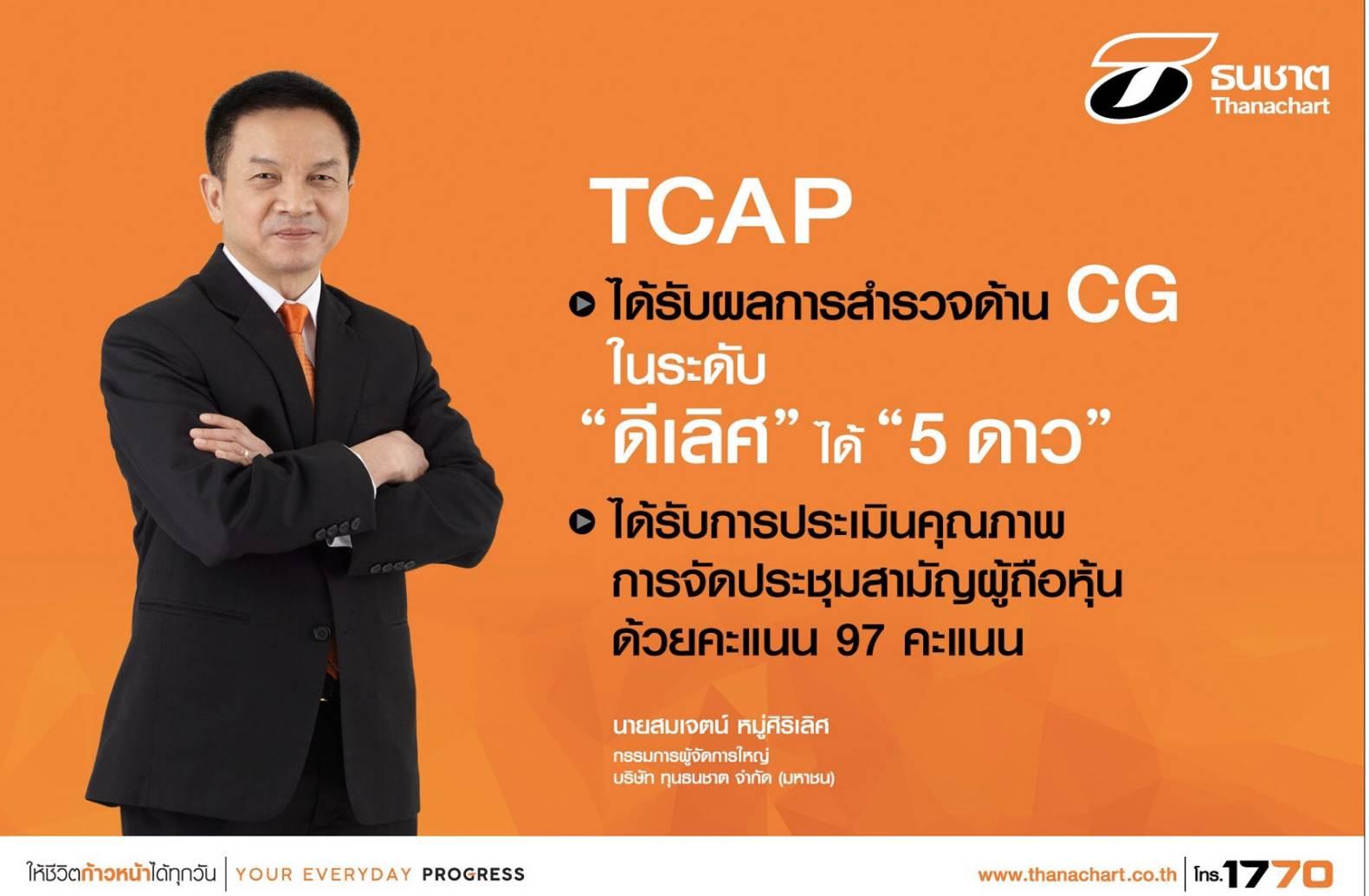 "TCAPปลื้มผลการสำรวจการกำกับดูแลกิจการที่ดี ระดับ ""ดีเลิศ"""