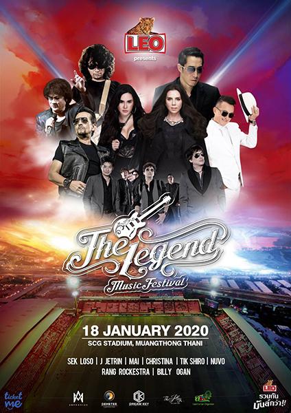 """จัดหนักโปรโมชั่น เทศกาลดนตรี Leo Presents """"The Legend Music Festival 2020""""  รวมพลัง 8 สุดยอดศิลปิน"""