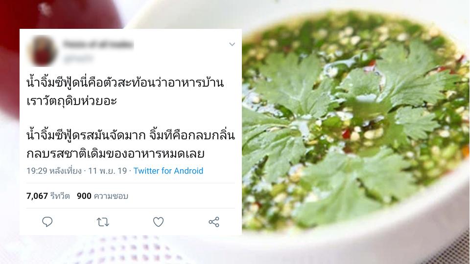 """ชาวทวิตเตอร์แห่ #saveน้ำจิ้มซีฟู้ด หลังถูกเปรียบ """"อาหารบ้านเราวัตถุดิบห่วย"""""""