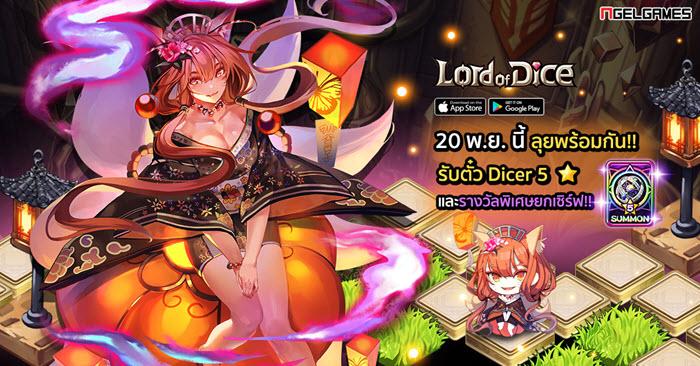 """Lord of Dice"" เกมกลยุทธ์สไตล์อนิเมะ พร้อมเปิดให้บริการ 20 พ.ย.นี้!"