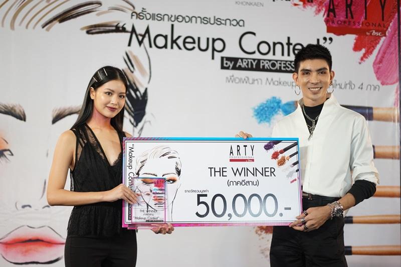 Makeup contest ขอนแก่น ภาคอิสาณ_ผู้ชนะเลิศ คุณธัญญา จันทรรัตน์