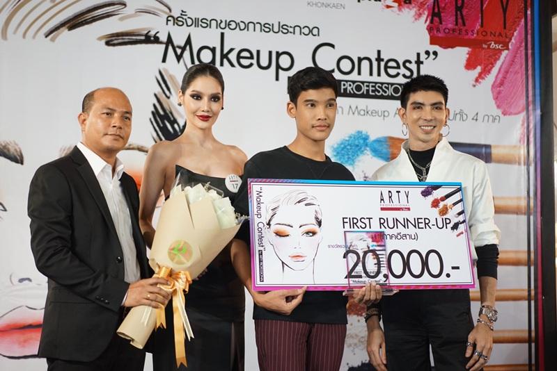 Makeup contest ขอนแก่น ภาคอิสาณ_รองอันดับ 1