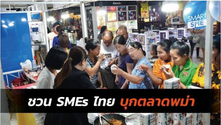 พีอ็มจี ชวน SME ไทย บุกตลาดเมียนมาร์ ในงาน Mingalar Smart SME Thai