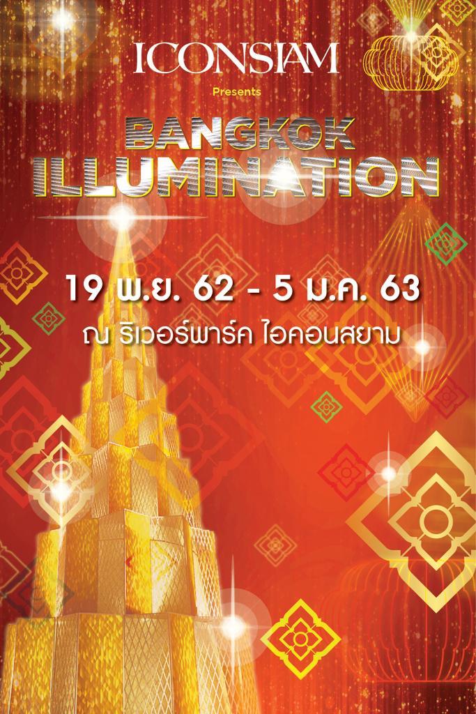 """'ไอคอนสยาม' จัดงาน """"ICONSIAM Presents Bangkok Illumination 2019"""""""