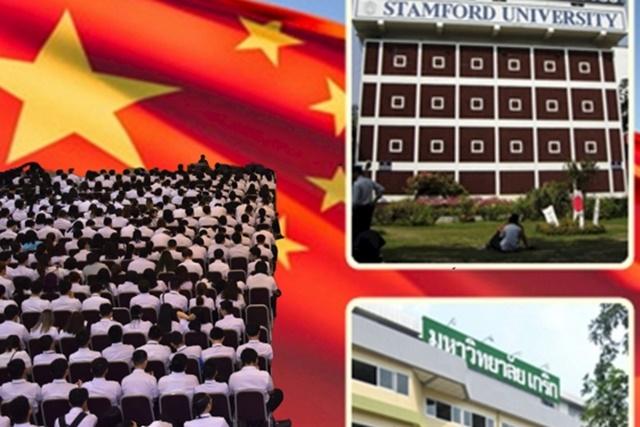 ทุนจีนจ้องซื้อมหา'ลัยดังอีกกว่า 10 แห่ง หลังเทกฯ 'เกริก-แสตมฟอร์ด' สำเร็จ!