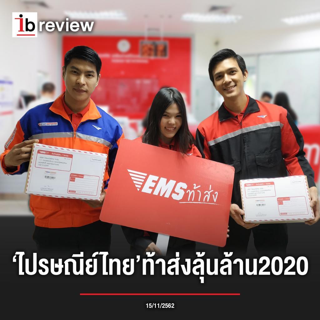 Ibusiness review : 'ไปรษณีย์ไทย' ท้าส่งลุ้นล้าน 2020