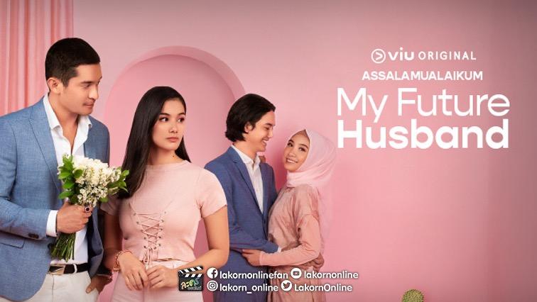 "Viu เสิร์ฟซีรีส์เรื่องใหม่จากอินโดฯ ""Assalamualaikum My Future Husband"""