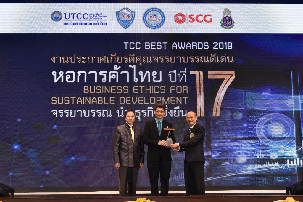 บริษัท ที-เน็ต จำกัด ได้รับประกาศ เกียรติคุณจรรยาบรรณดีเด่น หอการค้าไทย ประจำปี 2562