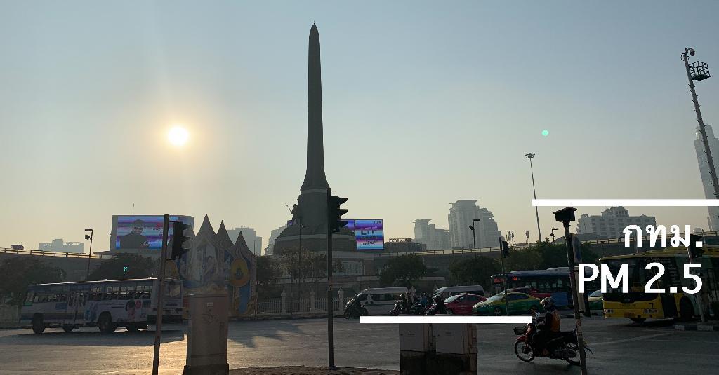 ฝุ่นจิ๋ว PM2.5 กทม. เช้านี้ เกินค่ามาตรฐาน 4 เขต