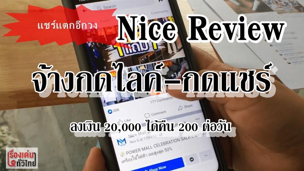 (วีดีโอ)แชร์แตกอีกวง!!!Nice Review จ้างกดไลค์-กดแชร์ลงเงิน20,000ได้คืน 200 ต่อวัน