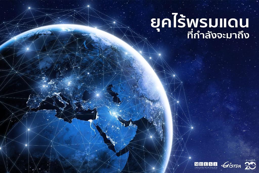 เมื่อเครือข่ายดาวเทียมสื่อสารย่านวงโคจรต่ำมาถึง โลกจะไร้พรมแดนอย่างแท้จริง