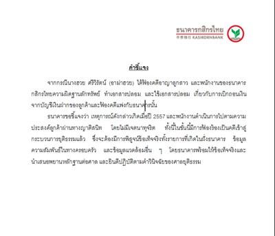 ธนาคารกสิกรไทยชี้แจงกรณีข่าวนางฮวย ศรีวิรัตน์