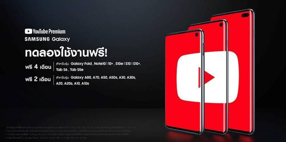 ลูกค้า Samsung Galaxy ใช้ YouTube Premium ฟรี สูงสุด 4 เดือน