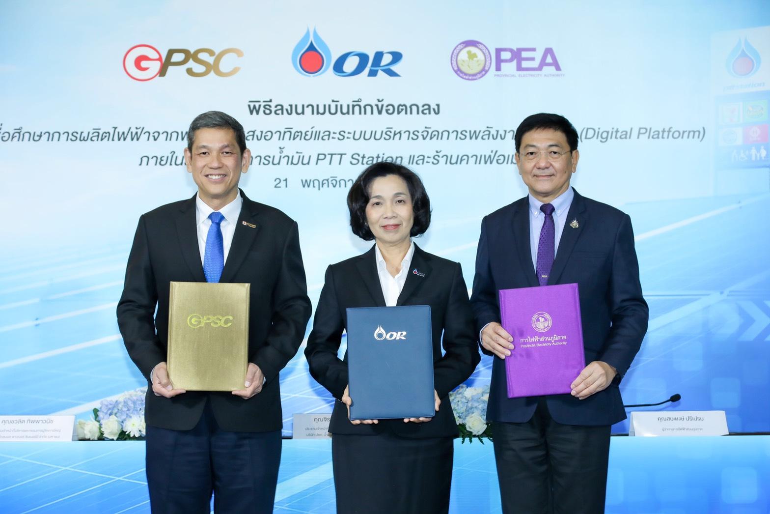 โออาร์ดึงPEA-GPSCศึกษาผลิตไฟฟ้าโซลาร์ในปั๊มน้ำมัน-คาเฟ่อเมซอน