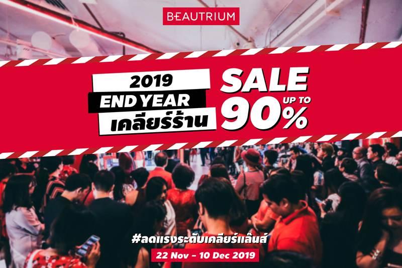 BEAUTRIUM End Year เคลียร์ร้าน ลดแรงระดับเคลียร์แล๊นส์