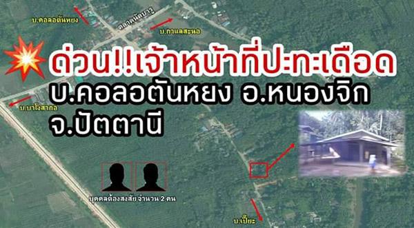 ปิดล้อมยิงปะทะผู้ก่อการร้ายดับ 1 หลังพบหลบซ่อนตัวในบ้านแนวร่วมที่ปัตตานี