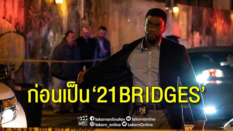 """กว่าจะเป็น """"21 Bridges เผด็จศึกยึดนิวยอร์ก"""""""